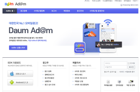 CyberZ、韓国の大手アドネットワーク「Ad@m」と連携 韓国の広告配信を強化