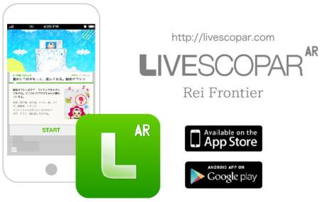 レイ・フロンティア、iOS向けARアプリ「LIVE SCOPAR」を大幅リニューアル! 第1弾コンテンツ「寝かしつけがもっと、楽しくなる絵本オフトンAR」を公開1