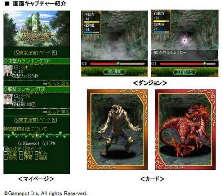 名作RPG「ウィザードリィ」がソーシャルゲーム化! ゲームポット、Mobageにて「東京迷宮-ウィザードリィ0-」の提供を開始