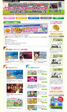 ACCESSPORT、会員制ポイントサイト「懸賞ドリームプライズ!」にaimaを提供