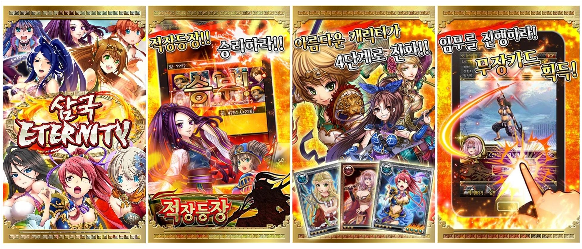 ポケラボ、スマホ向けカードバトルRPG「三国INFINITY」の韓国版「三国ETERNITY」を提供開始! 配信開始後3日でT storeトップ無料ランキングにて1位獲得