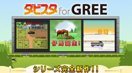 エンターブレイン、GREEにてソーシャルゲーム「ダビスタ for GREE」を提供開始