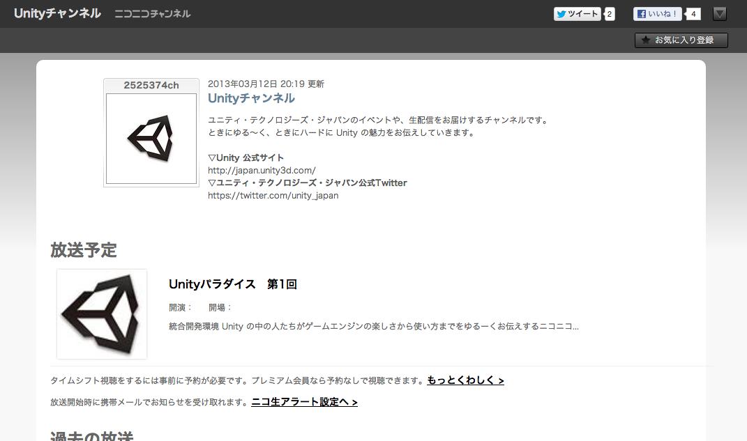 ユニティ・テクノロジーズ・ジャパン、ニコニコ生放送にて「Unity」の使い方を解説するWeb番組「Unityパラダイス」を配信