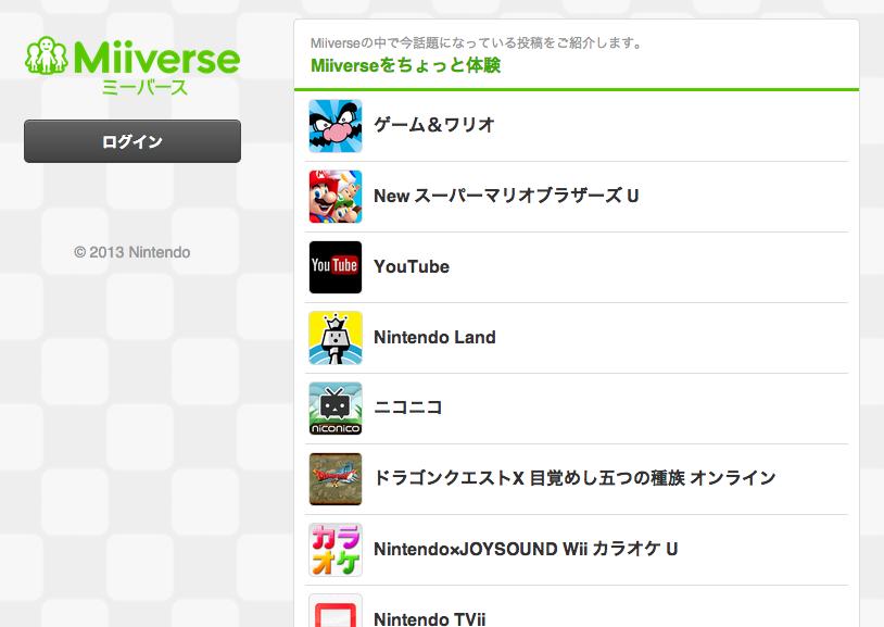 任天堂、PCとスマホからも閲覧可能な「Miiverse」のWeb版を公開