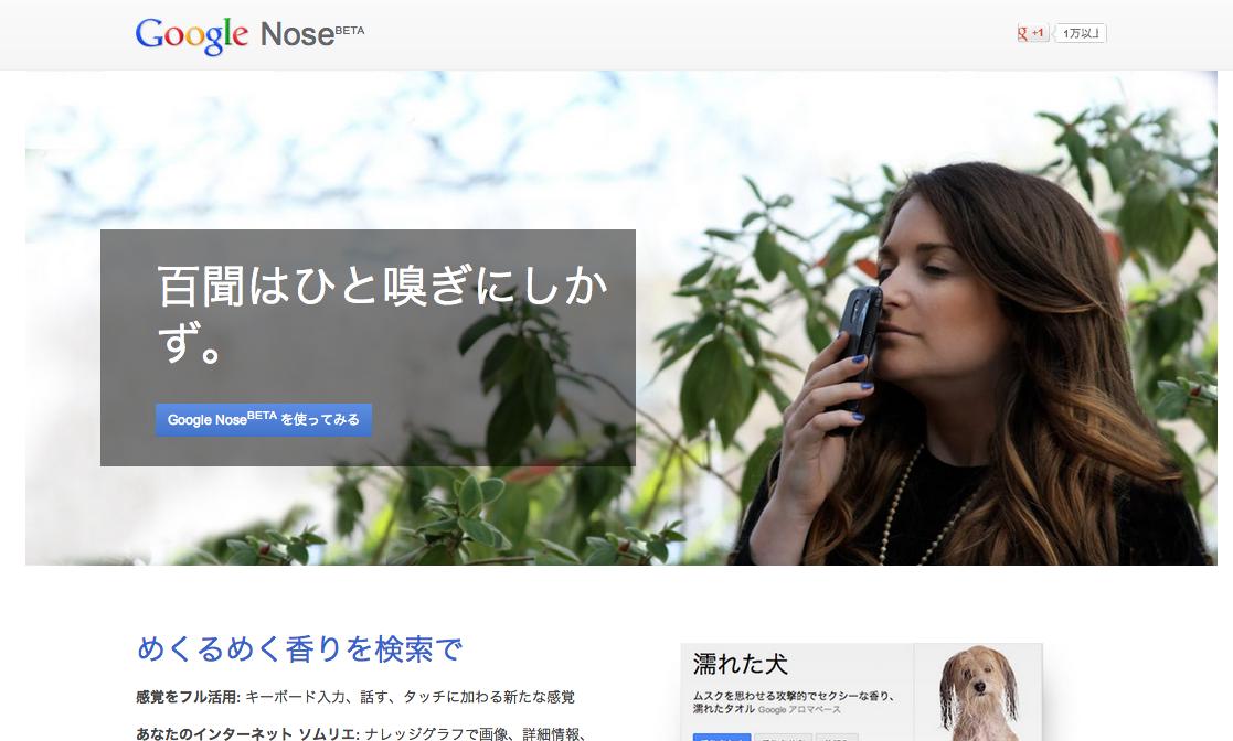 【4月1日】Google、スマホで香りも楽しめる新サービス「Google Nose」を発表