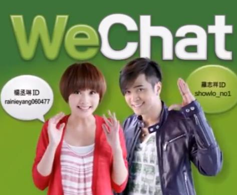 中国のメッセージングアプリ「WeChat」、シンガポールと台湾でTVCMを放送開始!