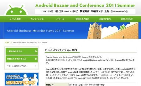 日本Androidの会、7月16日にAndroidアプリに関するビジネスマッチングイベントを開催