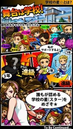 DeNA、内製ソーシャルゲーム「学校の星☆ -Unubore Spirits-」を7/5で終了2
