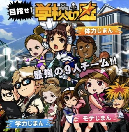 DeNA、内製ソーシャルゲーム「学校の星☆ -Unubore Spirits-」を7/5で終了1