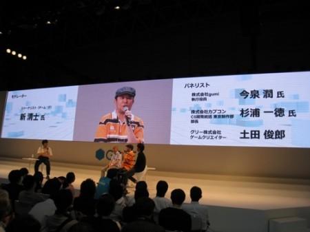 【TGS2012レポート】ソーシャルゲームの未来とは? 花形ゲームクリエイターがトークセッション!1