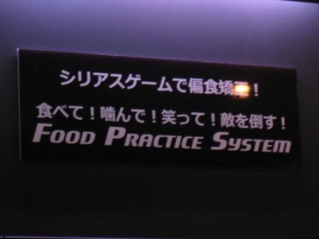 """【TGS2012レポート】ゲームで好き嫌いを克服しよう!---神奈川工科大学の""""好き嫌い克服シューター""""1"""