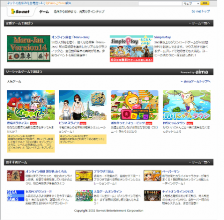 So-net、サイト内にてaimaのソーシャルゲームを提供