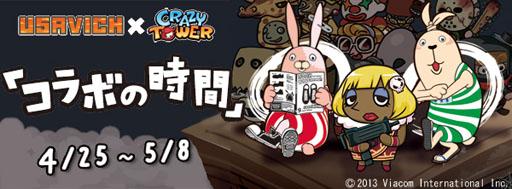 ガンホー、スマホ向けタワー育成ゲームアプリ「CrazyTower」にてアニメ「ウサビッチ」とコラボ! 噂のコラボキャラ「アムロッチ」も登場1