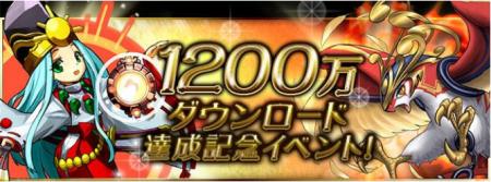 ガンホーのスマホ向けパズルRPG「パズル&ドラゴンズ」、1200万ダウンロードを突破!