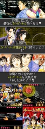北条司の人気作品「エンジェル・ハート」のソーシャルゲームがMobageに登場!