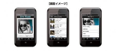 ガラケー向けのファンクラブサイトがスマホ向けに!KLab、スマートフォン版モバイルファンクラブ構築パッケージ 「Artist Box」を提供