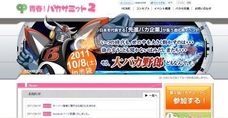 集えバカ!10/8に日本を代表する「先進バカ企業」が集う進化系バカイベント「青春!バカサミット」開催