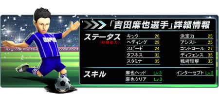サイバードのiOS向けサッカークラブ育成ゲーム「バーコードフットボーラー」に吉田麻也選手が登場!3
