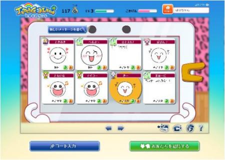 バンダイナムコゲームス、「たまごっち」のキャラと遊びながらネットの使い方を勉強できる子供向け仮想空間「TamaGoLand」を5/1にオープン2