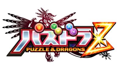 ガンホー、「パズル&ドラゴンズ」の3DS版「パズドラZ」のスクリーンショットを公開1