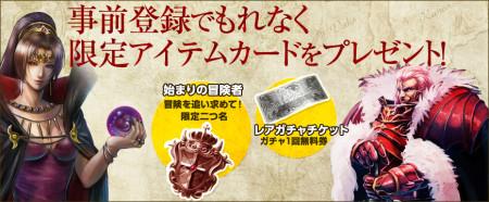 ゲームオン、mixiゲームにてブラウザゲーム「ロードス島戦記 -伝説の継承者-」を提供決定! 事前登録受付中2