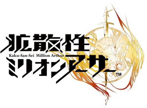 スクエニのスマホ向けカードバトルRPG「拡散性ミリオンアーサー」、PS Vita版も配信決定!
