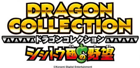KONAMI、ソーシャルゲーム「ドラゴンコレクション」のアーケードゲーム「ドラゴンコレクション シシトウ団の野望」を稼動開始!1