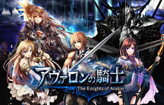 クルーズのソーシャルゲーム「アヴァロンの騎士」、100万ユーザー突破!