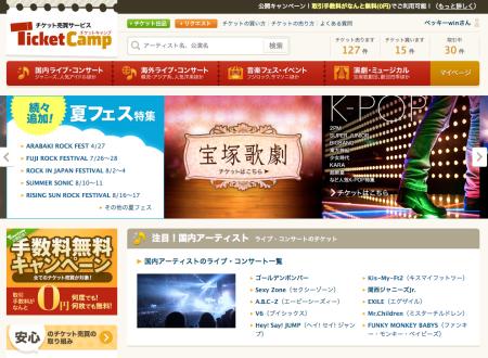 Zynga Japanの元スタッフが立ち上げた新会社フンザ、第1弾サービス「チケットキャンプ」をリリース2