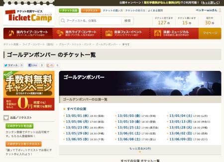 Zynga Japanの元スタッフが立ち上げた新会社フンザ、第1弾サービス「チケットキャンプ」をリリース3