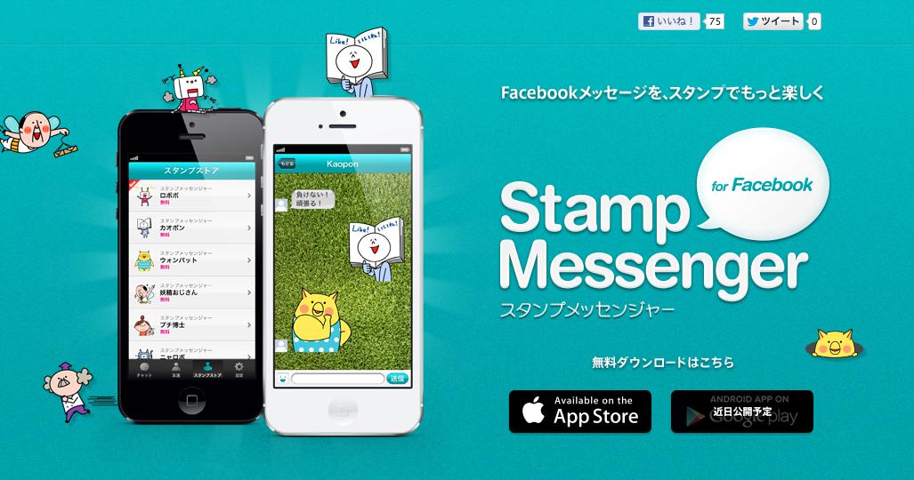 ピクルス、Facebookメッセージにスタンプを追加できるスマホ向けメッセージングアプリ「スタンプメッセンジャー」をリリース!1