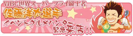 スマホ向けゲームアプリ「クックと魔法のレシピ」がボクシング世界チャンピオンの佐藤洋太選手とコラボ!1