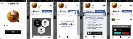 jig.jp、擬音や吹き出しスタンプを使ったチャットができるスマホ向けグループチャットアプリ「COPAIN」をリリース1