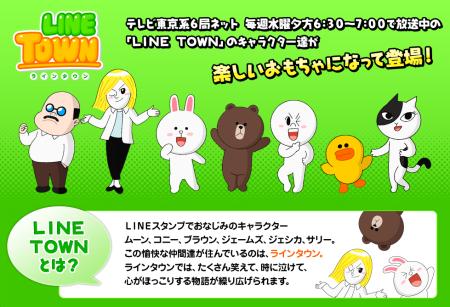 LINEが子供向けの玩具にも進出! タカラトミー、LINEの玩具シリーズを5月より順次発売1