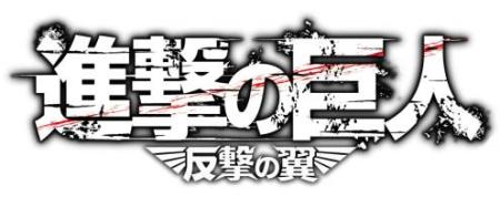 ストラテジーアンドパートナーズ、GREEにてソーシャルゲーム「進撃の巨人 -反撃の翼-」を提供決定! 本日より事前登録受付を開始1