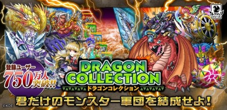 KONAMI、ソーシャルゲーム「ドラゴンコレクション」のAndroidアプリ版をリリース1
