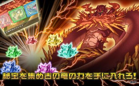 KONAMI、ソーシャルゲーム「ドラゴンコレクション」のAndroidアプリ版をリリース3
