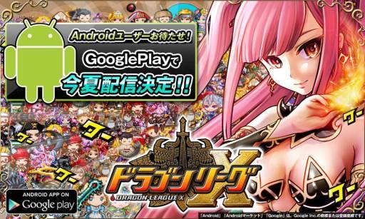 アソビズム、今夏にスマホ向けアルタイムバトルゲーム「ドラゴンリーグX」のAndroid版を配信決定!