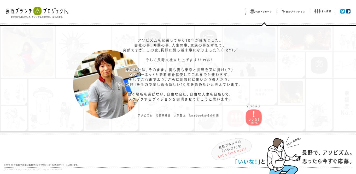 アソビズム、長野県に支社「長野ブランチ」を設立 人材も募集中