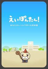 TOEICを受験する人にオススメ! ドリコム、iOS向けの英単語学習ゲームアプリ「えいぽんたん!あなたのレベルで学べる英単語」をリリース1