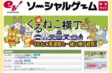 エンターブレイン、「eb!ソーシャルゲーム総合サイト」をオープン