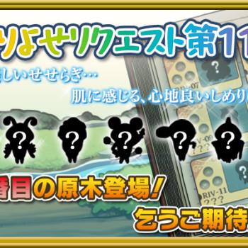 「なめこ栽培キット」シリーズが累計3000万ダウンロードを突破! 「なめこ Deluxe」にて「4月のおとりよせリクエスト」もスタート