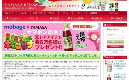 ヤマサ醤油、ソーシャルゲーム「農園ホッコリーナ」にてチャリティプロジェクトを実施
