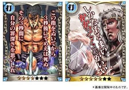 ケイブ、dゲームにてカードバトルゲーム「北斗の拳II 百万の覇王乱舞」を提供開始2