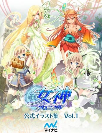iOS向けソーシャルゲーム「女神クロニクル」、Kindleストアにてイラスト集を発売1
