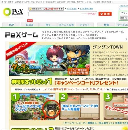 PeXゲーム | ポイント交換のPeX