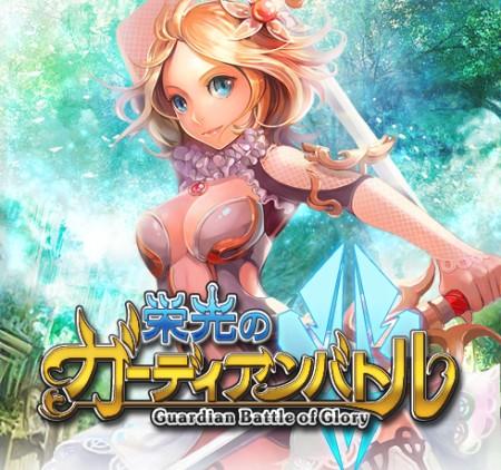 ポケラボのiOS向けソーシャルゲームアプリ「栄光のガーディアンバトル」、20万ユーザー突破!