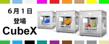 クールなデスクトップ3Dプリンタ「CubeX」が日本で発売決定!1