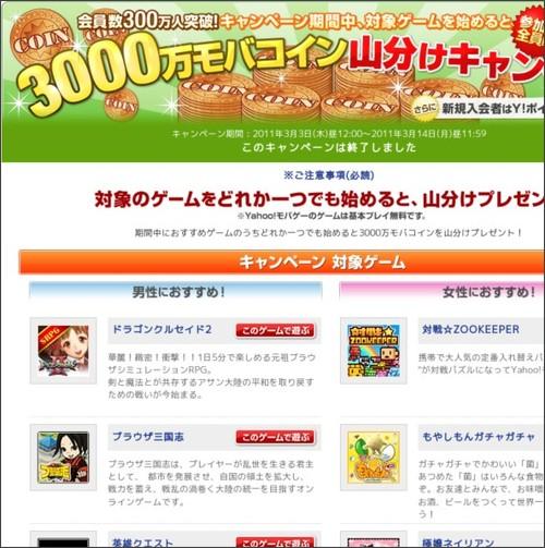 3000万モバコイン山分けキャンペーン - Yahoo!モバゲー