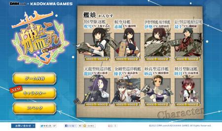 角川ゲームスとDMM、戦艦擬人化シミュレーションゲーム「艦隊これくしょん -艦これ-」を提供開始!1